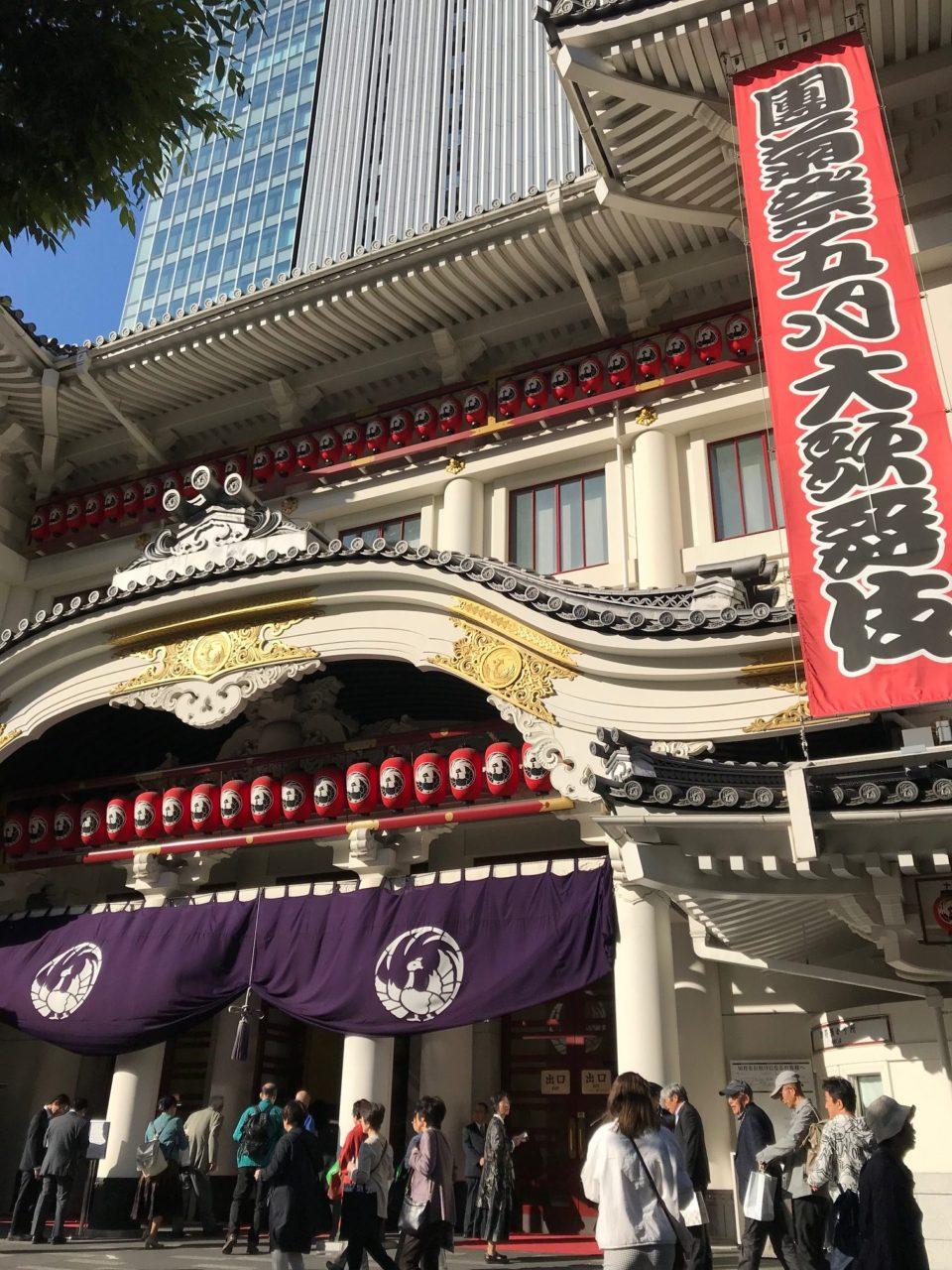 デュ・アン 歌舞伎鑑賞会